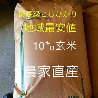 お米 特別栽培 こしひかり10㌔玄米 美味しくなければ返金