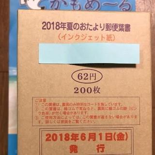 ☆送料無料 かもめーる 2018年 平成30年 インクジェット 1.000枚☆