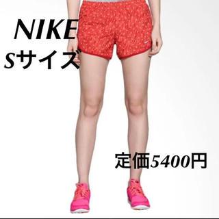 ナイキ(NIKE)の新品  NIKE ランニング  パンツ ランパン  Sサイズ(ショートパンツ)