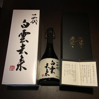 十四代 白雲去来 最新 2018年7月(日本酒)