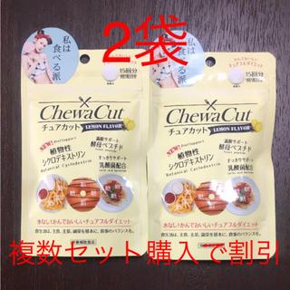 未開封 チュアカット  レモン 2袋 ダイエット サプリメント(ダイエット食品)