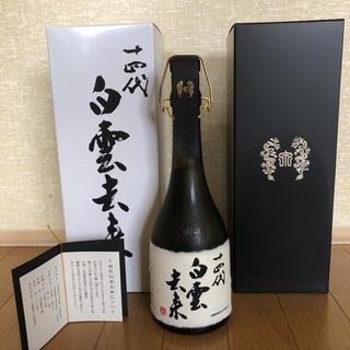 十四代 白雲去来 (日本酒)