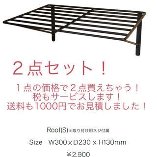 Roof ルーフ 棚 取付用ネジ付属 W300xD230 x H130mm 2点(オフィス収納)
