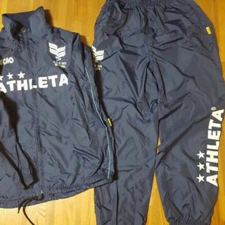ATHLETA - アスレタ ナイロンジャージセットアップ