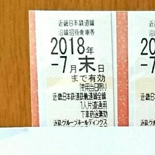 近鉄株主優待乗車券☆1枚