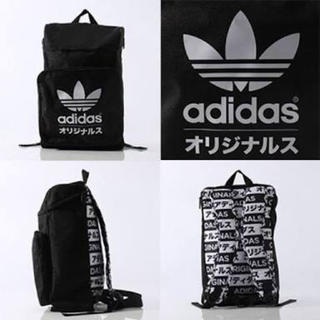 アディダス(adidas)のadidas オリジナルス リュック カタカナ(バッグパック/リュック)