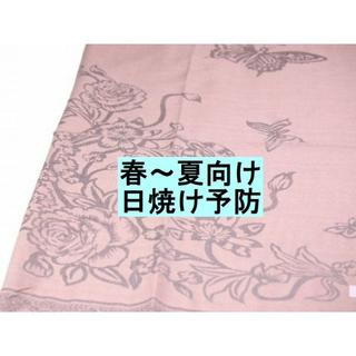 極上 パシュミナ100% 春~夏向け 蝶 シック オールドローズ系 1303(ストール/パシュミナ)