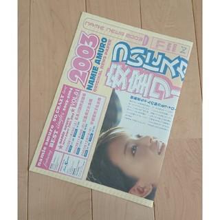 安室奈美恵 ニュースペーパー(ミュージシャン)