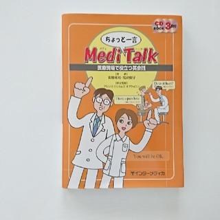 ちょっと一言MediTalk 医療現場で役立つ英会話 CD book(健康/医学)