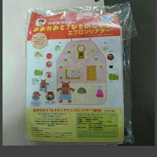 未使用 エプロンシアター おおかみと7ひきのこやぎ(知育玩具)