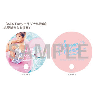AAA 宇野実彩子 Party限定 うちわ(ミュージシャン)