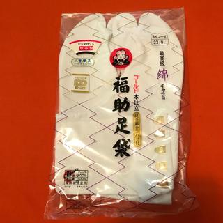 フクスケ(fukuske)の♦️福助ゴールド足袋23cm(和装小物)