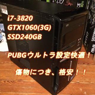 ゲーミングPC PUBG快適 i7 GTX1060 SSD240GB(デスクトップ型PC)