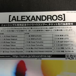 アレキサンドロス  シリアルナンバー(ミュージシャン)