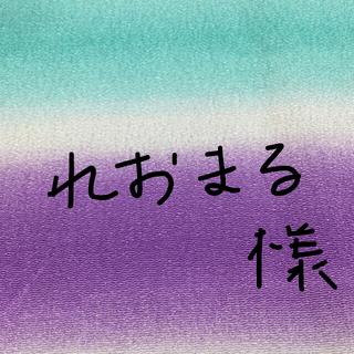 れおまる様専用     浴衣 帯 飾り紐 花 濃紺紐 13  リニューアル(浴衣帯)