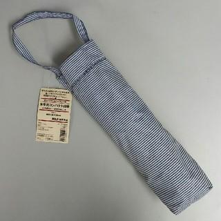 ムジルシリョウヒン(MUJI (無印良品))の新品 無印良品 木手元コンパクト日傘・ストライプ柄 ブルー(傘)