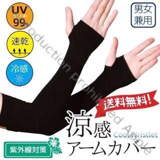 【涼感アームカバー】紫外線カット・冷感素材・高伸縮・吸水速乾性抜群(FREE黒)