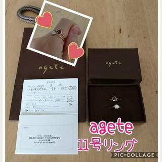 agete - 【セットでお得♪】agete☆スキニーリング☆重ね付けが可愛いです!