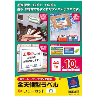 コクヨ(コクヨ)のmaxell 全天候型ラベル シール A4 ノーカット 10枚(オフィス用品一般)