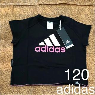 アディダス(adidas)の【120】 新品 adidasアディダス Tシャツ(Tシャツ/カットソー)