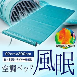 空調ベッド KBT-S02 送風マット 風眠(その他)