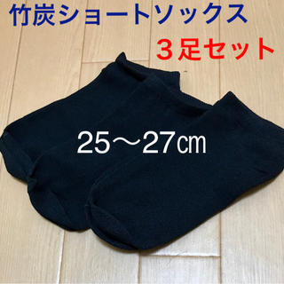 竹炭ショートソックス 3足セット(ソックス)