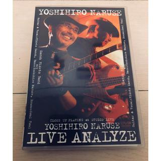 鳴瀬喜博 live analyze(その他)