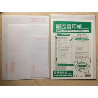 履歴書 封筒(オフィス用品一般)
