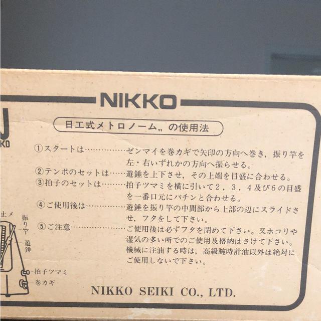 NIKKO(ニッコー)の《メトロノーム》 日工式 メトロノーム 楽器の管楽器(その他)の商品写真