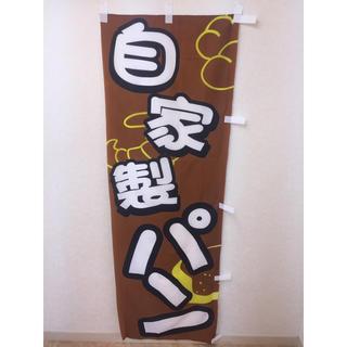 自家製パン パン屋さん 旗 のぼり 販促 移動販売 業務用 店舗用 新品(店舗用品)