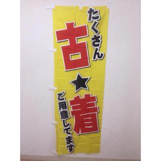 古着 販促 店舗用 古着屋さん リサイクル エコ 旗 のぼり 中古(店舗用品)
