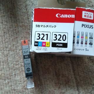 キヤノン(Canon)のキャノン純正インク ブラック(オフィス用品一般)