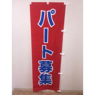 アルバイト パート 募集 販促 店舗用 業務用 のぼり 旗 宣伝 広告 新品(店舗用品)