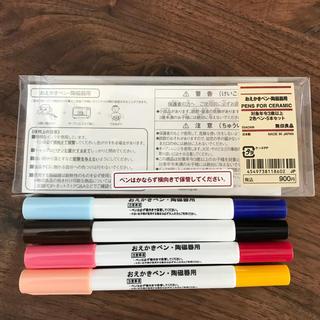 ムジルシリョウヒン(MUJI (無印良品))のおえかきペン・陶磁器用 無印良品(ペン/マーカー)