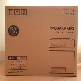新品未開封 大阪ガス ガスファンヒーター 都市ガス 13A 7畳〜9畳