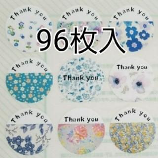 サンキューシール#13  寒色系花柄  96枚(シール)