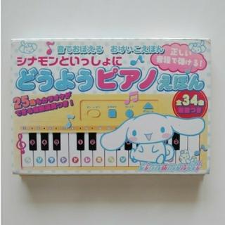 サンリオ(サンリオ)の童謡ピアノ絵本 (楽器のおもちゃ)