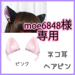 moe6848様専用ページ(その他)