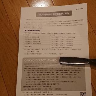 オンキヨー ONKYO 株主優待 優待券 1000円割引券