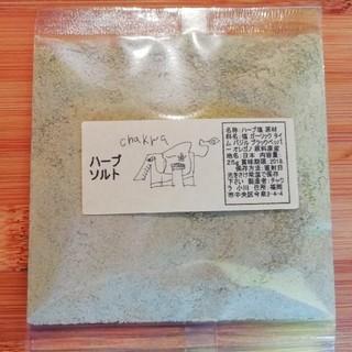 6種類のスパイス サラダ用ハーブソルト(調味料)