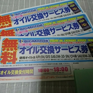 ビッグモーターオイル交換サービス券(メンテナンス用品)