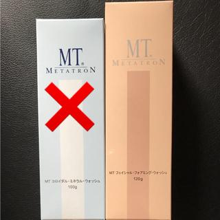 エムティー(mt)のMT  洗顔料 2本セット(洗顔料)
