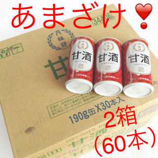 月桂冠あまざけ 2箱(60本セット)(その他)
