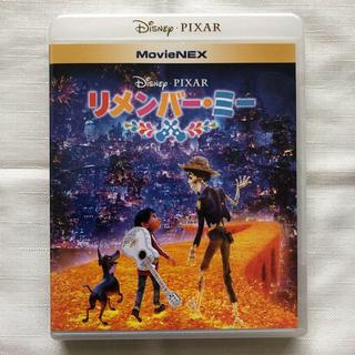 Disney - 未使用『リメンバーミー』ブルーレイ&ボーナスディスク&純正ケース
