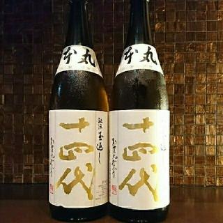 【日本酒】十四代 本丸《H30.05/06詰め》2本セット(日本酒)