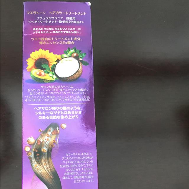WELLA(ウエラ)のウエラ ヘアカラートリートメント 白髪染 ブラック コスメ/美容のヘアケア/スタイリング(白髪染め)の商品写真