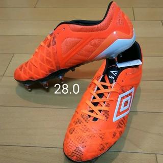 アンブロ(UMBRO)の新品 アンブロ サッカースパイク 28.0cm(シューズ)