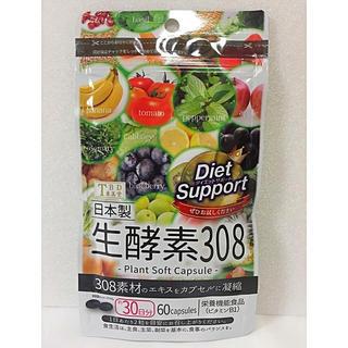 生酵素308   ダイエットサポート      【新品】(ダイエット食品)