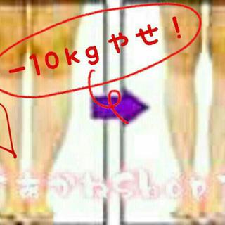 -10kg成功★最短★最強ダイエット★数量限定★変わりたい方必見!★(その他)