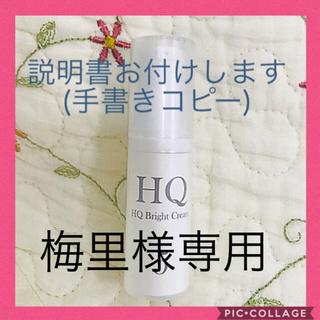 新品★HQ ブライトクリーム 6g★即購入OKです